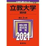 立教大学(理学部) (2021年版大学入試シリーズ)