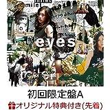 【店舗限定特典つき】 eyes(初回生産限定盤A)(Blu-ray Disc付)(チケットクリアファイル付き)