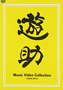 Music Video Collection~2009-2012~ [DVD]