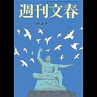 週刊文春 2021年8月5日号[雑誌]