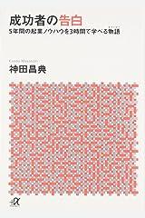 成功者の告白 (講談社+α文庫) 文庫