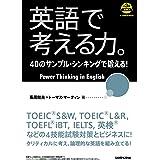 CD3枚付 英語で考える力。40のサンプル・シンキングで鍛える!