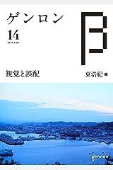 ゲンロンβ14: 視覚と誤配 Kindle版