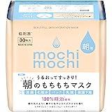 mochi mochiもちもちシートマスク朝用フェイスマスクサンライズアロマの香り30枚