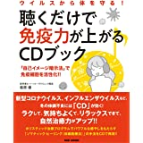 (CD付き)ウイルスから体を守る!聴くだけで免疫力が上がるCDブック: 「自己イメージ暗示法」で免疫細胞を活性化!!