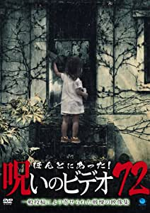 ほんとにあった!呪いのビデオ 72 [DVD]