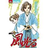 風光る(22) (フラワーコミックス)