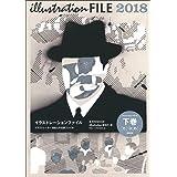 イラストレーションファイル2018 下巻 (玄光社MOOK)
