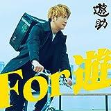 【Amazon.co.jp限定】For 遊 (通常盤) (メガジャケ付)