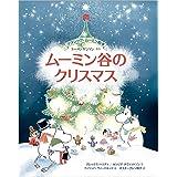 クラシック・ムーミン絵本 ムーミン谷のクリスマス (児童書)