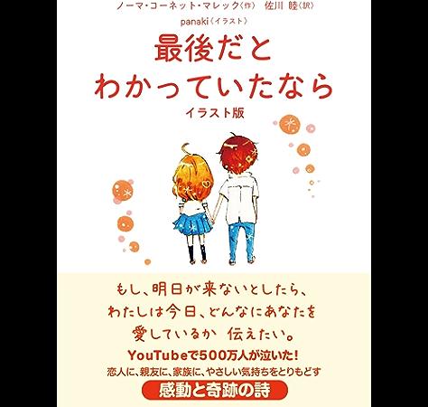 最後だとわかっていたなら イラスト版 ノーマ コーネット マレック panaki 佐川睦 詩歌 Kindleストア Amazon
