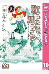 歌うたいの黒うさぎ 10 (マーガレットコミックスDIGITAL) Kindle版
