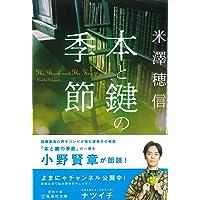 本と鍵の季節 (集英社文庫)