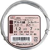 ダイドーハント (DAIDOHANT)  ( 軟質 ) アルミ線 シルバー( 銀色 [太さ] #18 1.2 mm x [長さ] 7m 10155413