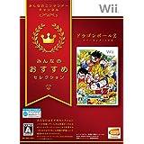 みんなのおすすめセレクション ドラゴンボールZ スパーキング! メテオ - Wii
