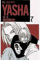 YASHA―夜叉―(7) (フラワーコミックス) Kindle版