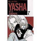 YASHA―夜叉―(7) (フラワーコミックス)