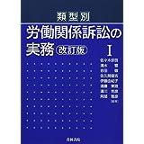 類型別 労働関係訴訟の実務〔改訂版〕I