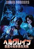 ヘルグレイブ/悪魔の死体蘇生実験 [DVD]