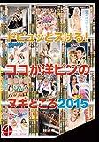 ドピュッとヌける! ココが洋ピンのヌキどころ2015 [DVD]