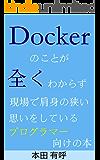 Dockerのことが全くわからず現場で肩身の狭い思いをしているプログラマー向けの本