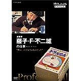 プロフェッショナル 仕事の流儀 漫画家・藤子・F・不二雄  僕は、のび太そのものだった [DVD]