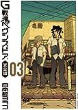 G戦場ヘヴンズドア 完全版 (3) (ビッグコミックススペシャル)
