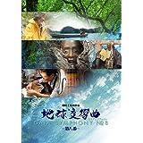 地球交響曲第八番 [DVD]