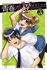 青春ポップ! 3 (ヤングチャンピオン烈コミックス) Kindle版