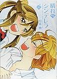 晴れのちシンデレラ 11 (バンブーコミックス MOMOセレクション)