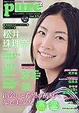 ピュアピュア Vol.57 (DVD付き) (タツミムック)