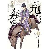新九郎、奔る!(5) (ビッグコミックス)