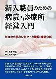 新入職員のための病院・診療所経営入門‐ゼロから学ぶレセプトと簿記・経営分析‐