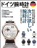 ドイツ腕時計 no.2 (CARTOP MOOK)