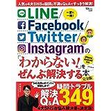 LINE/Facebook/Twitter/Instagram の 「わからない!」をぜんぶ解決する本 完全版 (TJMOOK)