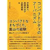 コンパクトシティのアーバニズム: コンパクトなまちづくり、富山の経験