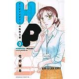 H/P ホスピタルポリスの勤務日誌(3) (BE LOVE KC)