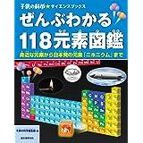ぜんぶわかる118元素図鑑: 身近な元素から日本発の元素「ニホニウム」まで (子供の科学★サイエンスブックス)