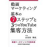 動画マーケティング-基本の7ステップと3つのYouTube集客方法: 動画マーケティングの教科書 (エベレスト出版)