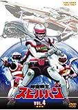 時空戦士スピルバン VOL.4<完> [DVD]