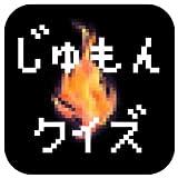 ドラクエ呪文クイズ for ドラゴンクエスト(DRAGON QUEST)