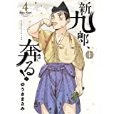 新九郎、奔る!(4) (ビッグコミックス)
