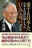 愛する日本人へ 日本と台湾の梯となった巨人の遺言