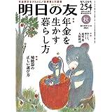 【Amazon.co.jp 限定】明日の友 254号 秋 2021年 11月号 大野八生さん オリジナルポストカード2枚組プレゼント