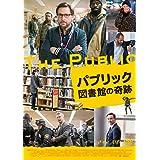【Amazon.co.jp限定】「パブリック 図書館の奇跡」[DVD]【オリジナルブックカバー付き】