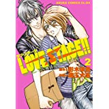 LOVE STAGE!!(2) (あすかコミックスCL-DX)