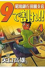 9で割れ!!―昭和銀行田園支店 (4) Kindle版
