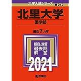 北里大学(医学部) (2021年版大学入試シリーズ)