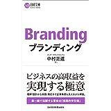 ブランディング (日経文庫)