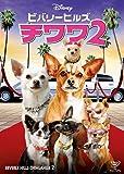 ビバリーヒルズ・チワワ2 [DVD]